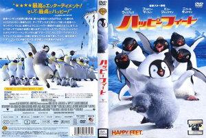 ハッピーフィート HAPPY FEET|中古DVD【中古】【ポイント10倍♪9/4(金)20時〜9/28(月)10時迄】
