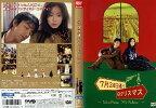 7月24日通りのクリスマス[大沢たかお/中谷美紀]|中古DVD