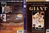 ジャイアンツ 2枚組 [字幕][エリザベス・テイラー]|中古DVD【中古】|送料無料
