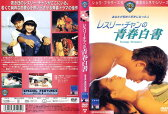 レスリー・チャンの青春白書 [字幕][レスリー・チャン] 中古DVD【中古】