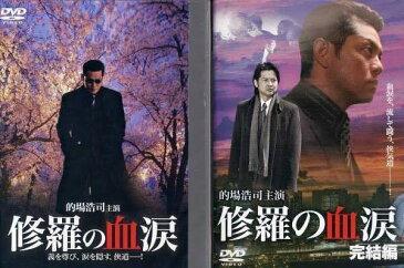修羅の血涙+修羅の血涙 完結編 (全2枚)(全巻セットDVD)|中古DVD【中古】