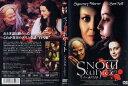 スノーホワイト SNOW WHITE (1997年) [DVD廃盤]◆・・・