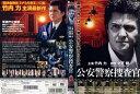 公安警察捜査官 [竹内力/遊井亮子]|中古DVD【中古】
