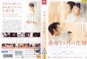 余命1ヶ月の花嫁 [榮倉奈々/瑛太]|中古DVD【中古】