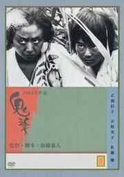 【5000円以上で送料無料】鬼婆 [乙羽信子]|中古DVD【中古】