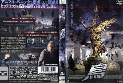 【5000円以上で送料無料】鳥 (2006年)|中古DVD【中古】