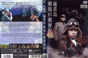 硫黄島 戦場の郵便配達 [DVD廃盤]◆中古DVD【中古】