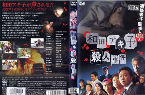 和田アキ子殺人事件 [DVD廃盤]|中古DVD【中古】