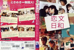 【5000円以上で送料無料】恋文日和 [DVD廃盤]|中古DVD【中古】
