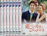 乾パン先生とこんぺいとう1〜8(全8枚)(全巻セットDVD)[字幕]|中古DVD
