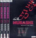 MUSASHI GUN道 オリジナルバージョン 1〜4 (全4枚)(全巻セットDVD)|中古DVD【中古】|送料無料