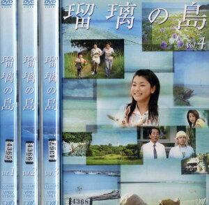 【5000円以上で送料無料】瑠璃の島 1〜4 (全4枚)(全巻セットDVD)|中古DVD【中古】