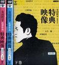 有田哲平監督作品 特典映像 上・中・下 (全3枚)(全巻セットDVD)|中古DVD【中古】