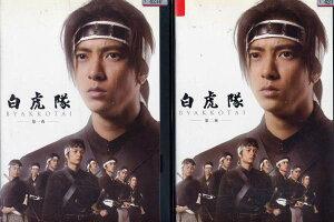 白虎隊 BYAKKOTAI 1?2 (全2枚)(全巻セットDVD) [2007年] 中古DVD…
