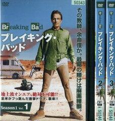 Breaking Bad ブレイキング・バッド シーズン1 1~3 (全3枚)(全巻セットDV…