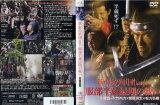 新・影の軍団 最終章 服部半蔵最期の戦い|中古DVD【中古】