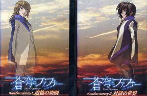 蒼穹のファフナー Arcadian memory 1〜2 (全2枚)(全巻セットDVD)|中古…