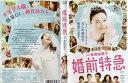 婚前特急 (2011年) [吉高由里子]|中古DVD【中古】