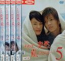 【5000円以上で送料無料】それは、突然、嵐のように… 1?5 (全5枚)(全巻セットDVD) 中古DVD【...