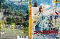 コクリコ坂から 中古DVD
