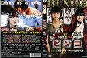 ビンゴ [清水一希/松井咲子]|中古DVD【中古】