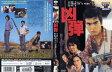 凶弾 [石原良純/古尾谷雅人]|中古DVD【中古】