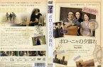 ボローニャの夕暮れ [字幕]|中古DVD【中古】
