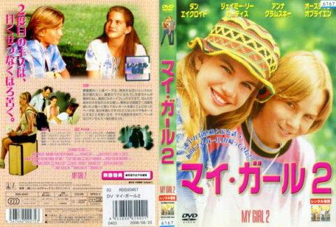 マイ・ガール2 [アンナ・クラムスキー]|中古DVD【中古】