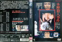 本陣殺人事件 (1975年) [田村高廣]|中古DVD【中古】