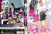 ヤンキー先生(ティーチャー) [加藤リナ]|中古DVD【中古】
