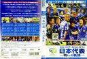 2006 FIFAワールドカップドイツ 日本代表 戦いの軌跡|中古DVD【中古】