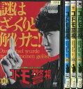 コドモ警視 1〜4 (全4枚)(全巻セットDVD) [マリウス葉(Sexy Zone)]|中古DVD【中古】
