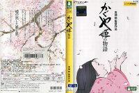 かぐや姫の物語|中古DVD