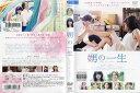 娚の一生 [榮倉奈々/豊川悦司]|中古DVD【中古】