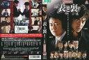 表と裏 [遠藤要/大東駿介] 中古DVD【中古】
