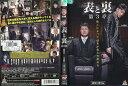 表と裏 第3章 [遠藤要/大東駿介] 中古DVD【中古】