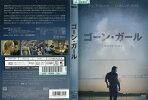 ゴーン・ガール|中古DVD