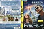 トゥモローランド|中古DVD