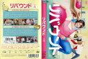 リバウンド Vol.4 [相武紗季]|中古DVD【中古】