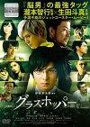 (A)グラスホッパー|中古DVD