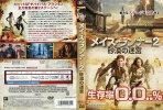 (A)メイズ・ランナー2:砂漠の迷宮|中古DVD