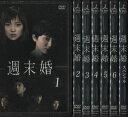 週末婚 +スペシャル 1〜7 (全7枚)(全巻セットDVD)...