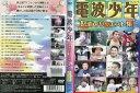 電波少年 怒涛のリクエスト集 中古DVD【中古】