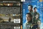 日本のいちばん長い日(2015年)[役所広司/本木雅弘]|中古DVD
