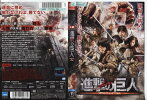 進撃の巨人ATTACKONTITAN[三浦春馬]|中古DVD