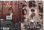 進撃の巨人ATTACKONTITANエンドオブザワールド[三浦春馬]|中古DVD