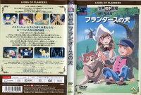 世界名作劇場[完結版]フランダースの犬 中古DVD