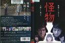 読売テレビ55周年記念ドラマ 怪物 (2013年) [佐藤浩市/向井理]|中古DVD【中古】