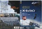X-ミッション(2015年)|中古DVD