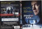 ブリッジ・オブ・スパイ(2015年)[トム・ハンクス]|中古DVD
